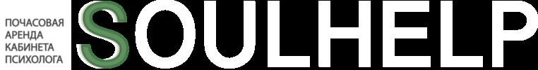 Soulhelp – почасовая аренда кабинета психолога в Москве